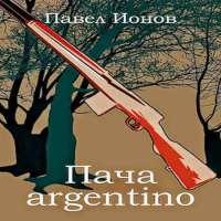 аудиокнига Пача argentino