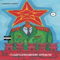 обложка Подполковник Кремля