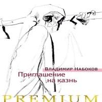 аудиокнига Приглашение на казнь