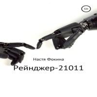 обложка Рейнджер-21011