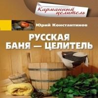 аудиокнига Русская баня – целитель