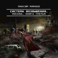 аудиокнига Система Возвышения 3: Москва