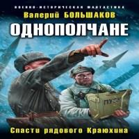 обложка Спасти рядового Краюхина