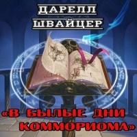 обложка В былые дни Коммориома