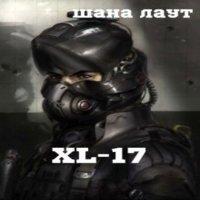 аудиокнига Xl-17