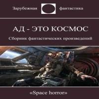 аудиокнига Ад - это космос