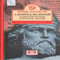аудиокнига Альфред Великий, глашатай правды, создатель Англии