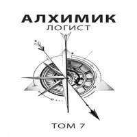 аудиокнига Алхимик 7. Логист