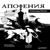 аудиокнига Апофения