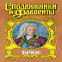 аудиокнига Брюс: Дорогами Петра Великого