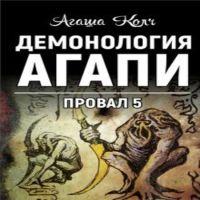 аудиокнига Демонология Агапи