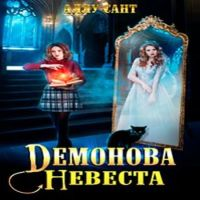 аудиокнига Демонова невеста