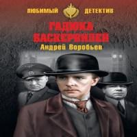 аудиокнига Гадюка Баскервилей