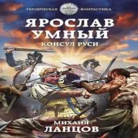 аудиокнига Ярослав Умный. Консул Руси