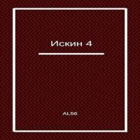 аудиокнига Искин 4
