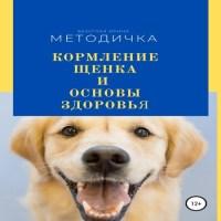 аудиокнига Кормление щенка и основа здоровья. Методичка