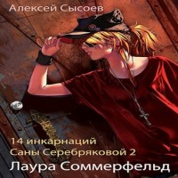аудиокнига Лаура Соммерфельд