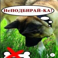 аудиокнига НеПодбирай-ка! Как отучить собаку подбирать с земли