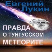 аудиокнига Правда о Тунгусском метеорите