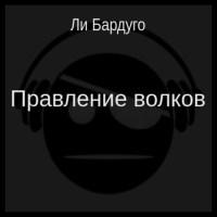аудиокнига Правление волков