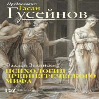 аудиокнига Психология древнегреческого мифа