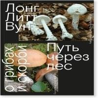 аудиокнига Путь через лес. О грибах и скорби
