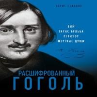 аудиокнига Расшифрованный Гоголь. «Вий», «Тарас Бульба», «Ревизор», «Мертвые души»