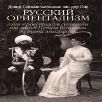 аудиокнига Русский ориентализм. Азия в российском сознании от эпохи Петра Великого до Белой эмиграции