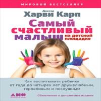 аудиокнига Самый счастливый малыш на детской площадке: Как воспитывать ребенка от года до четырех лет дружелюбным, терпеливым и послушным