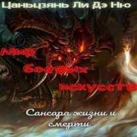 аудиокнига Сансара жизни и смерти