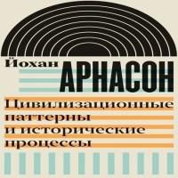 аудиокнига Цивилизационные паттерны и исторические процессы