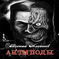 аудиокнига Антиподы