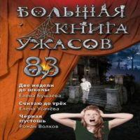 аудиокнига Большая книга ужасов – 83