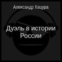 аудиокнига Дуэль в истории России
