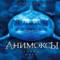 аудиокнига Город акул