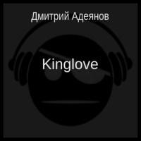 аудиокнига Kinglove