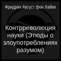 аудиокнига Контрреволюция науки (Этюды о злоупотреблениях разумом)