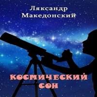 аудиокнига Космический сон