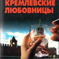 аудиокнига Кремлевские любовницы