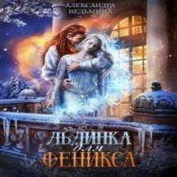 аудиокнига Льдинка для Феникса
