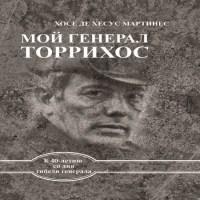 аудиокнига Мой генерал Торрихос