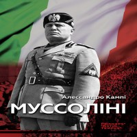 обложка Муссоліні