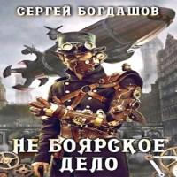 аудиокнига Не боярское дело 5