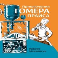 аудиокнига Приключения Гомера Прайса