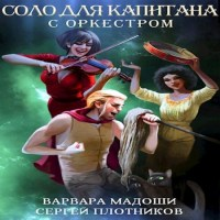 аудиокнига Соло для капитана с оркестром