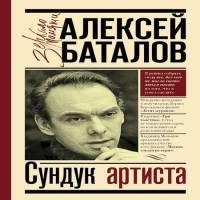 аудиокнига Сундук артиста