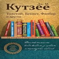 аудиокнига Толстой, Беккет, Флобер и другие. 23 очерка о мировой литературе