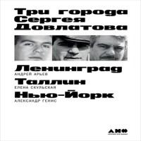 аудиокнига Три города Сергея Довлатова