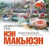 аудиокнига Цементный сад
