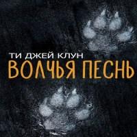аудиокнига Волчья песнь